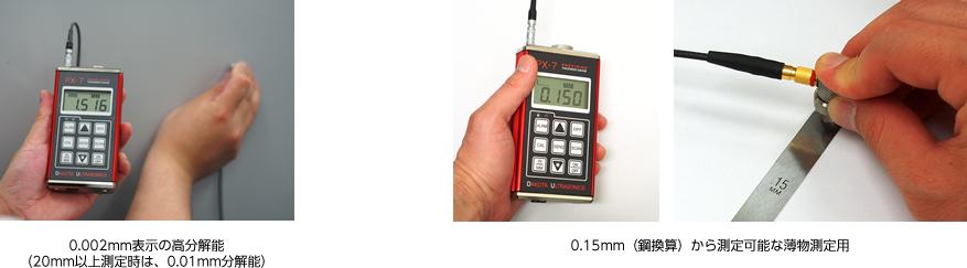0.002mm表示の高分解能。0.15mm(鋼換算)から測定が可能