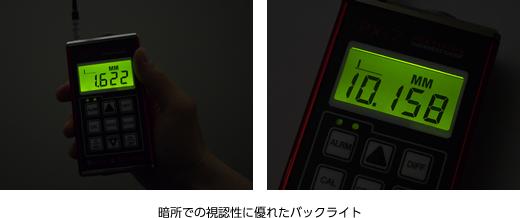 暗所でも測定が可能なバックライト