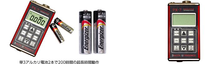単3電池2本で200時間の長時間動作。オートパワーオフ機能も搭載